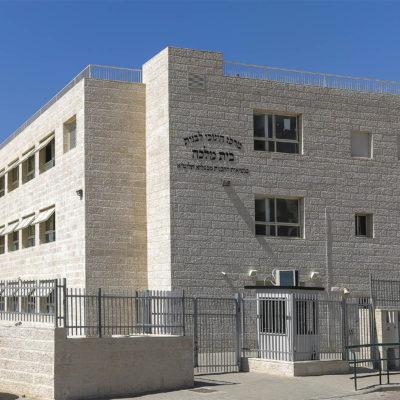 בית ספר בית מלכה ב